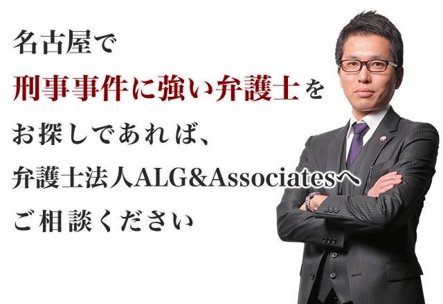 名古屋で刑事事件に強い弁護士をお探しであれば、弁護士法人ALGへご相談ください
