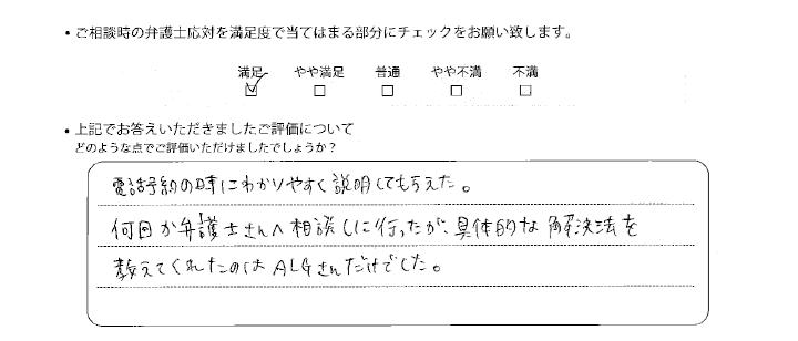 名古屋法律事務所にご相談いただいたお客様の声